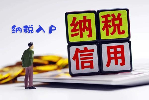 中山入户:企业纳税入户怎么申请,条件是什么,需要什么材料
