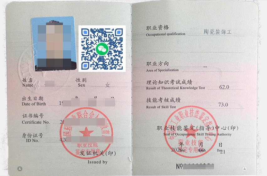 陶瓷工证书样本